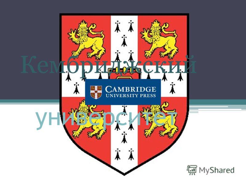 университет Кембриджский