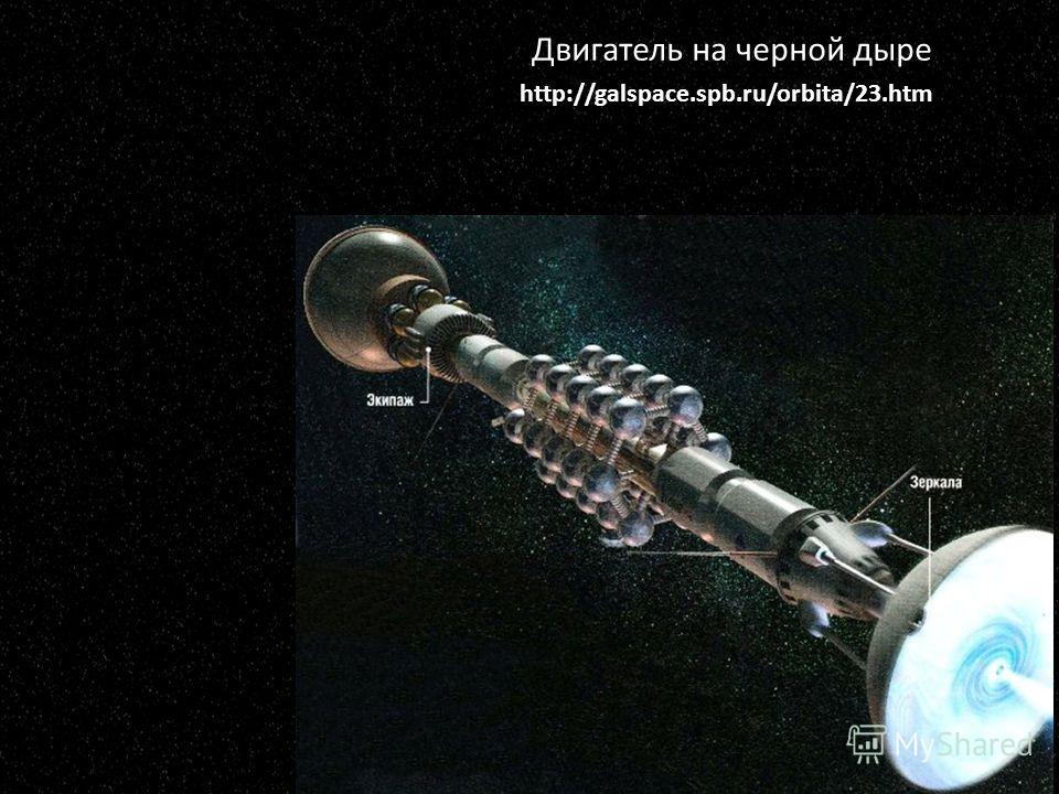 Двигатель на черной дыре http://galspace.spb.ru/orbita/23.htm