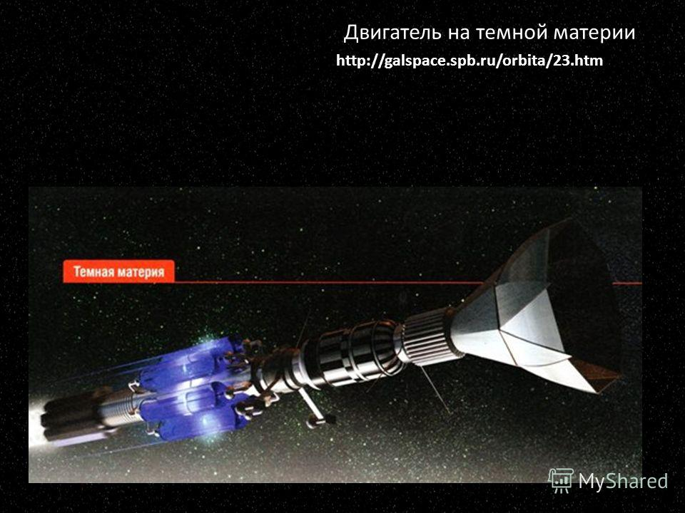 Двигатель на темной материи http://galspace.spb.ru/orbita/23.htm