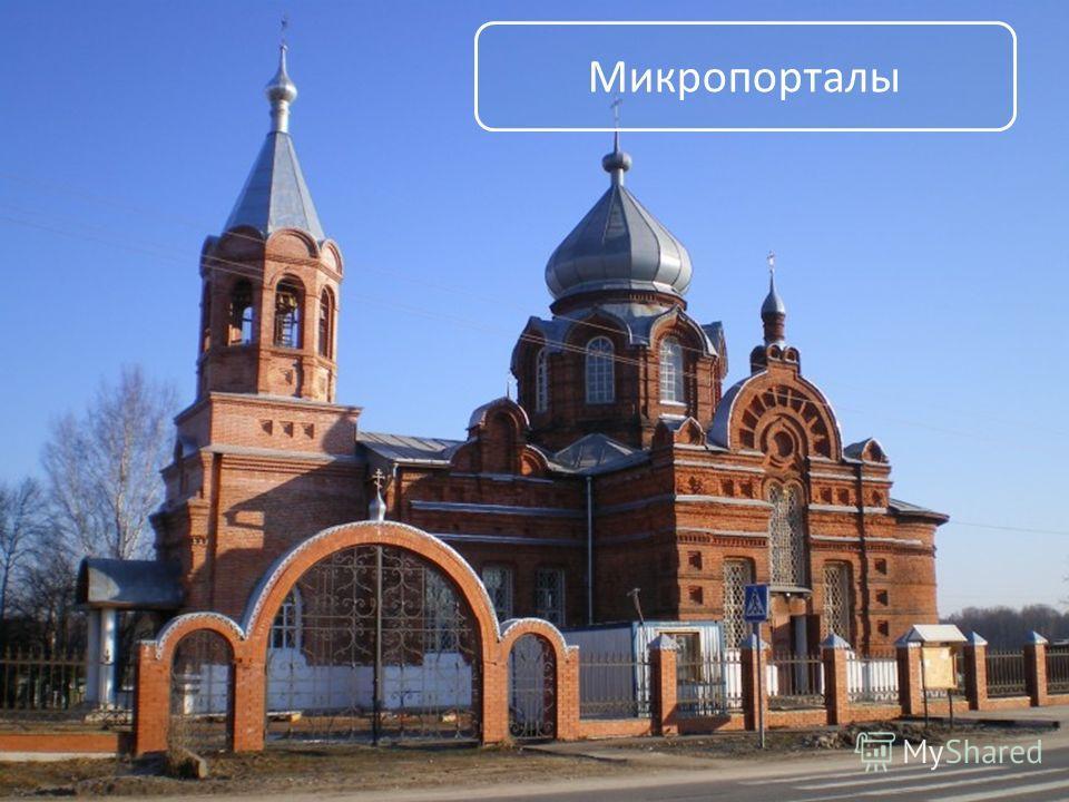 http://go2starss.narod.ru/index1.html#M2 Микропорталы
