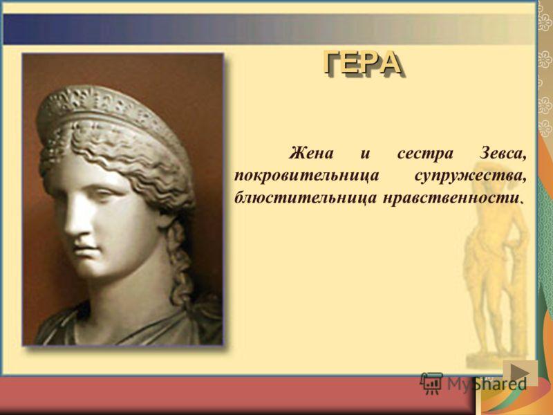 АФРОДИТААФРОДИТА Афродиту Дочь Урана, родившаяся из морской пены. Позднее – считалась дочерью Зевса и Дионы. Олицетворяет земную любовь. Афродиту называют и Кипридой, т.к. она вышла на сушу на о. Кипр. Афродита – идеал красоты, изображается слегка пр