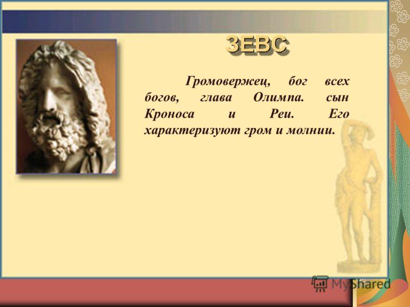 ГЕФЕСТГЕФЕСТ Гефеста Сын Зевса и Геры, бог огня, позднее кузнечного и гончарного ремесла. Отличительной чертой Гефеста является его хромота. Существует легенда, что во время ссоры Гефест заступился за мать, и Зевс сбросил его с небес, он упал и слома