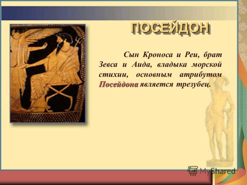АИДАИД Аида Владыка подземного мира, бог, который никогда не поднимается на Олимп. Его жена Персефона, дочь Деметры – богини плодородия и Зевса. Основным атрибутом Аида является шапка- невидимка, в которой Аид незаметно приходит за своими жертвами.