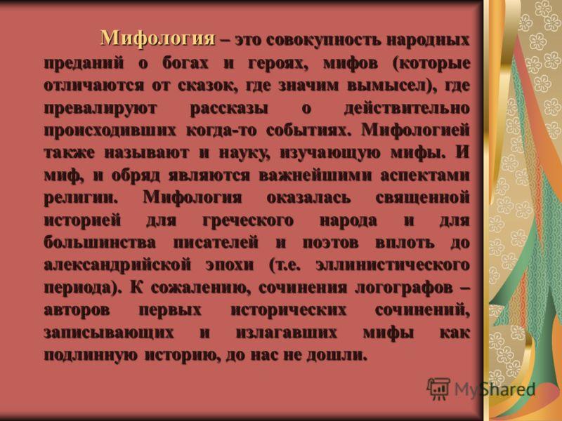 Греческая литература, как и литература любого народа, отсчитывает свое появление с устного народного творчества, которое развивается на базе первобытнообщинных отношений, в период, когда личность еще не выделяется из коллектива, оно становится отраже