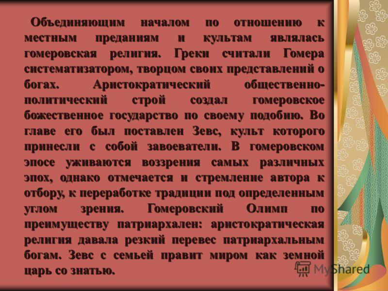Литература Греции опирается на мифологию, отражающую уже достаточно развитую ступень греческой религии, соответствующую позднему периоду родового общества, и представляющую собой антропоморфный политеизм (т. е. религию многих богов, наделенных челове