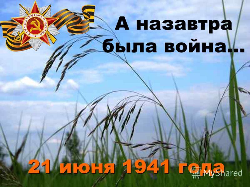 21 июня 1941 года А назавтра была война…