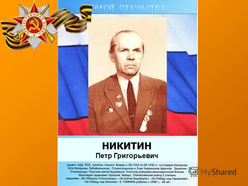 НИКИТИН Петр Григорьевич