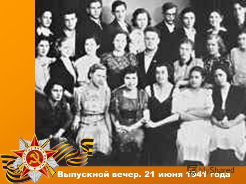 Выпускной вечер. 21 июня 1941 года