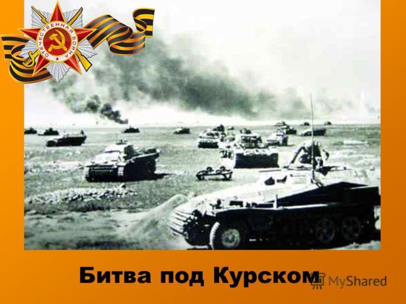 Битва под Курском