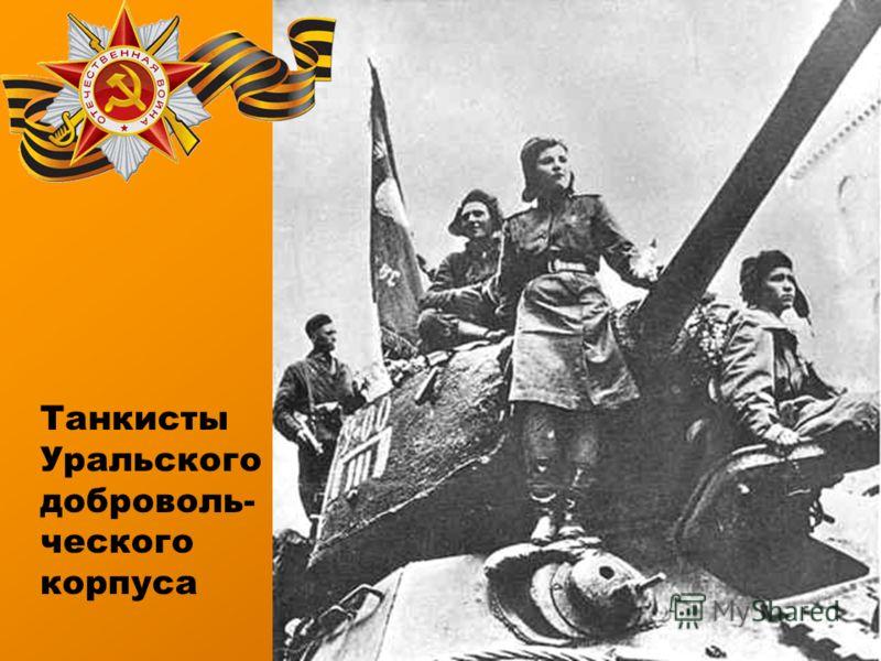 Танкисты Уральского доброволь- ческого корпуса