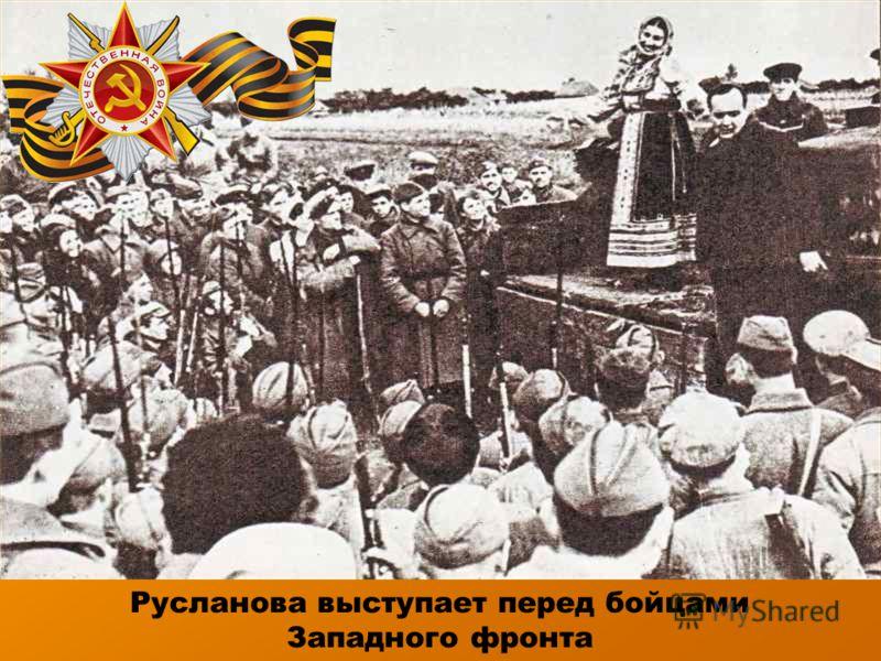 Русланова выступает перед бойцами Западного фронта