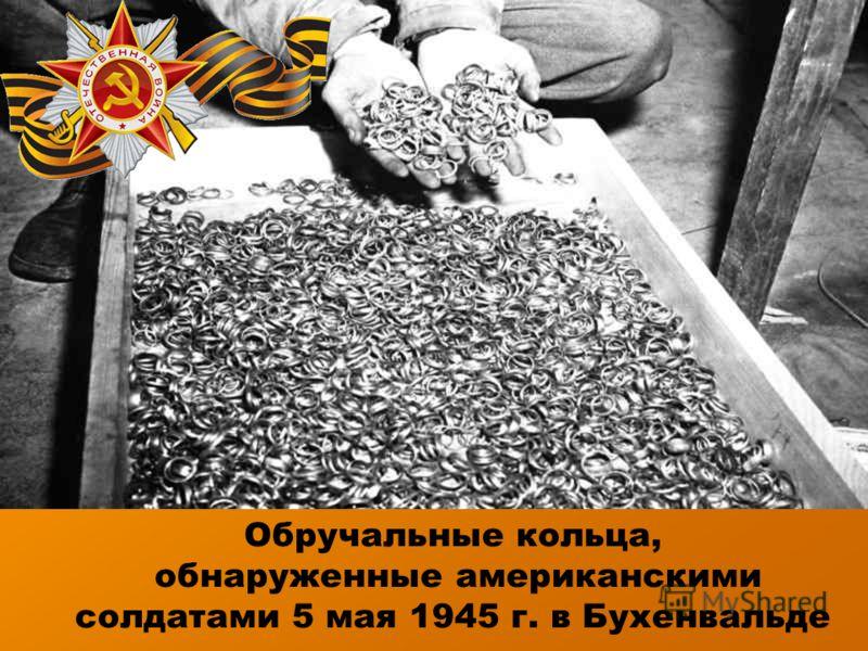 Обручальные кольца, обнаруженные американскими солдатами 5 мая 1945 г. в Бухенвальде
