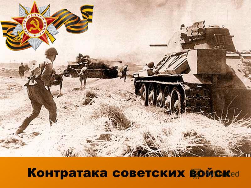 Контратака советских войск
