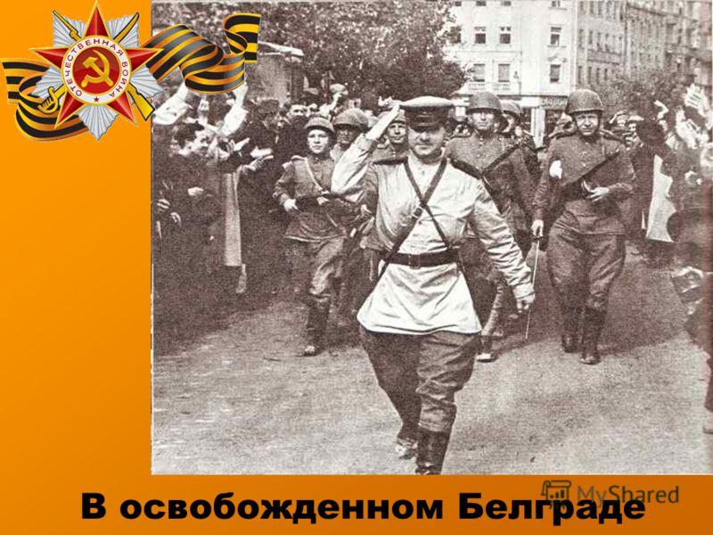 В освобожденном Белграде