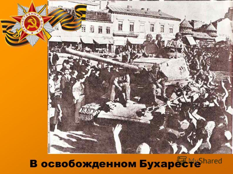 В освобожденном Бухаресте