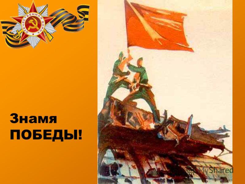 Знамя ПОБЕДЫ!