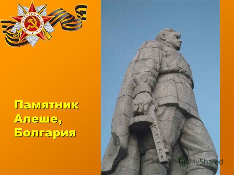 ПамятникАлеше,Болгария
