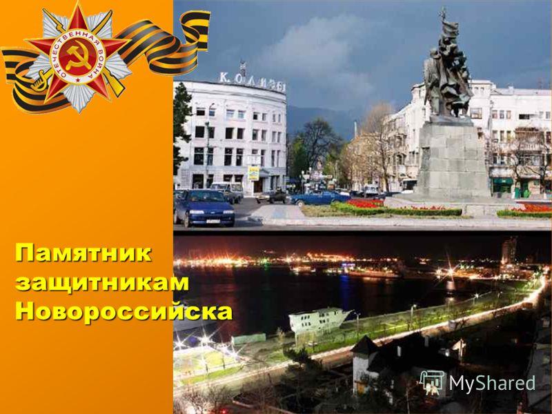 ПамятникзащитникамНовороссийска