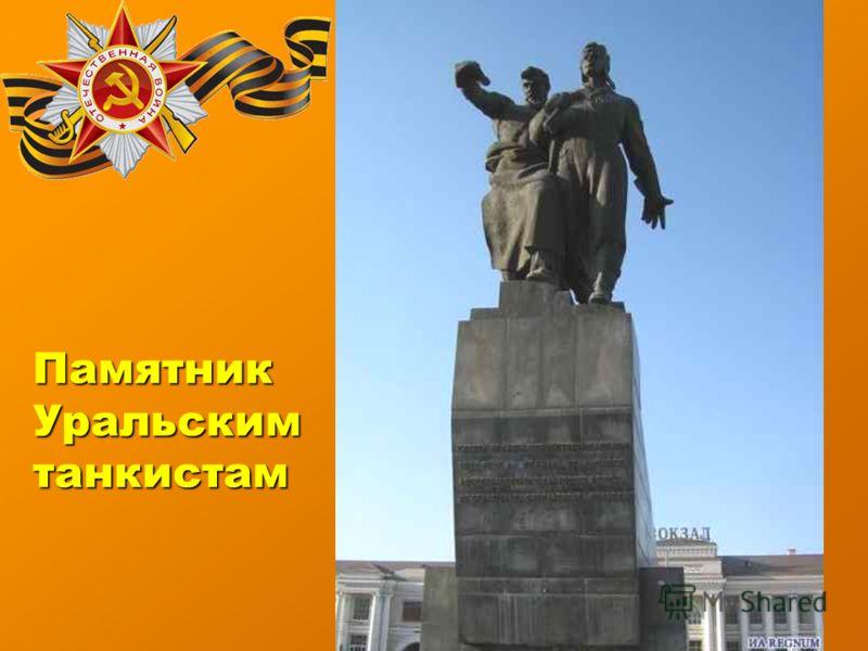 ПамятникУральскимтанкистам