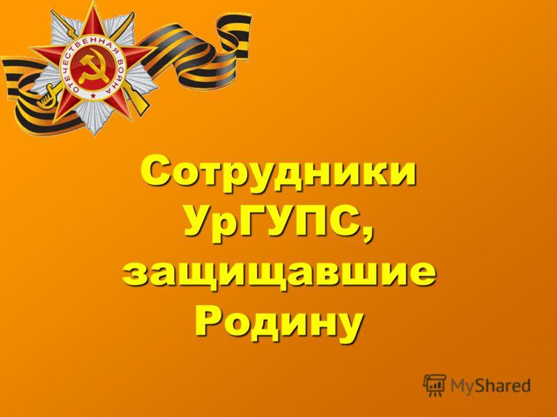 Сотрудники УрГУПС, защищавшие Родину