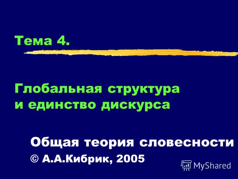 Тема 4. Глобальная структура и единство дискурса Общая теория словесности © А.А.Кибрик, 2005