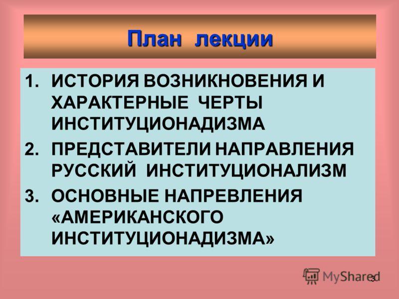 2 Тема 12-й лекции АМЕРИКАНСКИЙ и РУССКИЙ ИНСТИТУЦИОНАЛИЗМ начала ХХ века