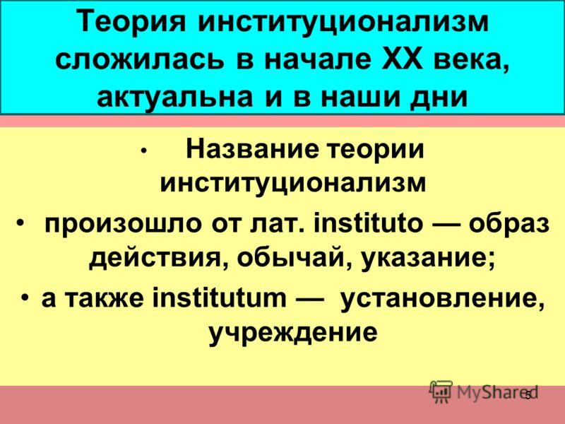 4 Вопрос 1 Историявозникновения и основные черты институционализма