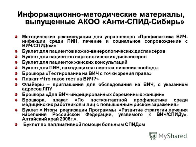 Информационно-методические материалы, выпущенные АКОО «Анти-СПИД-Сибирь» Методические рекомендации для управленцев «Профилактика ВИЧ- инфекции среди ПИН, лечение и социальное сопровождение с ВИЧ/СПИДом» Буклет для пациентов кожно-венерологических дис