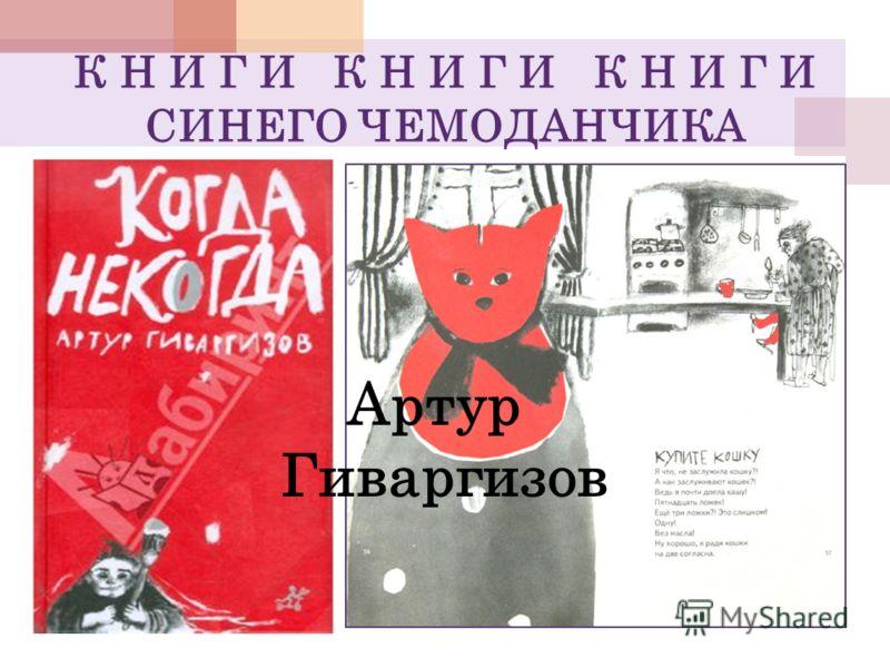 К Н И Г И К Н И Г И К Н И Г И СИНЕГО ЧЕМОДАНЧИКА Артур Гиваргизов