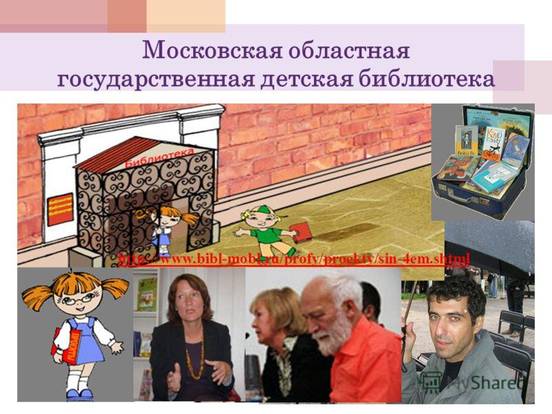Московская областная государственная детская библиотека http://www.bibl-mobl.ru/profy/proekty/sin-4em.shtml