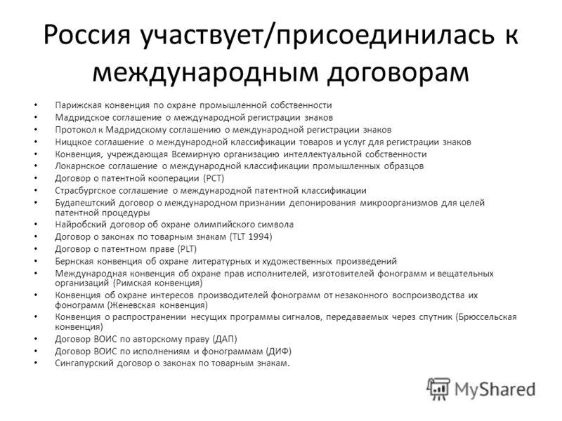 Россия участвует/присоединилась к международным договорам Парижская конвенция по охране промышленной собственности Мадридское соглашение о международной регистрации знаков Протокол к Мадридскому соглашению о международной регистрации знаков Ниццкое с