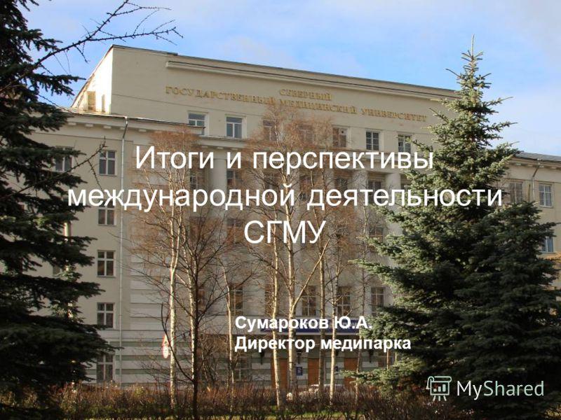 Сумароков Ю.А. Директор медипарка Итоги и перспективы международной деятельности СГМУ