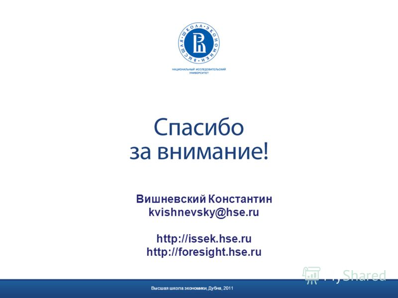 Вишневский Константин kvishnevsky@hse.ru http://issek.hse.ru http://foresight.hse.ru Высшая школа экономики, Дубна, 2011