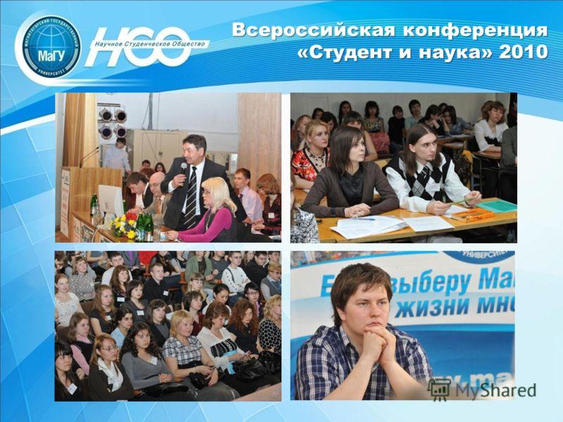 Всероссийская конференция «Студент и наука» 2010