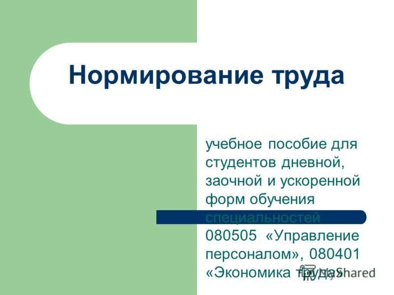 учебное пособие для студентов дневной, заочной и ускоренной форм обучения специальностей 080505 «Управление персоналом», 080401 «Экономика труда» Нормирование труда