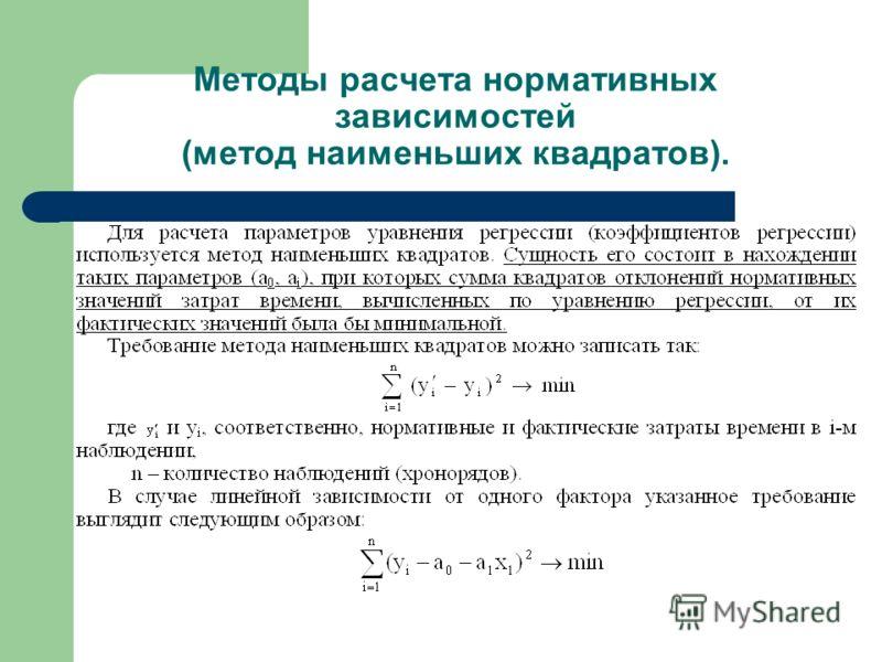Методы расчета нормативных зависимостей (метод наименьших квадратов).