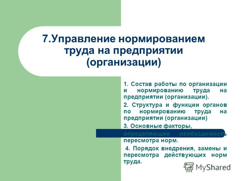 7.Управление нормированием труда на предприятии (организации) 1. Состав работы по организации и нормированию труда на предприятии (организации). 2. Ст