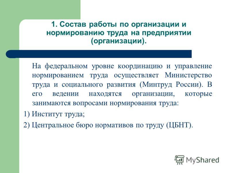 На федеральном уровне координацию и управление нормированием труда осуществляет Министерство труда и социального развития (Минтруд России). В его веде