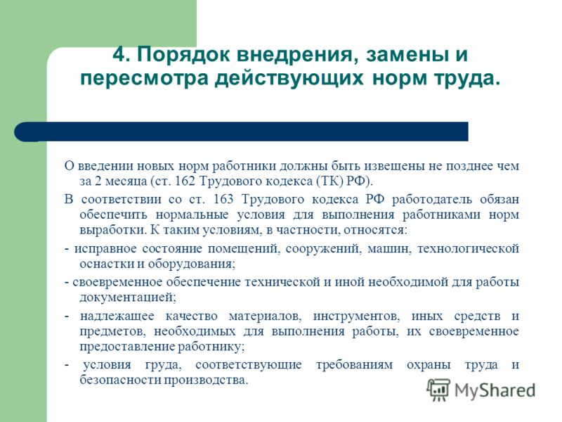 О введении новых норм работники должны быть извещены не позднее чем за 2 месяца (ст. 162 Трудового кодекса (ТК) РФ). В соответствии со ст. 163 Трудово