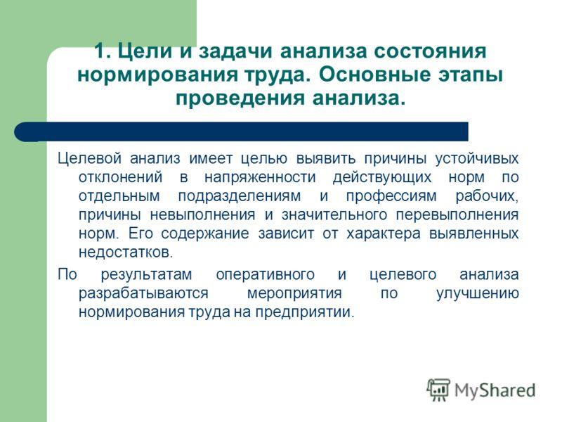 Целевой анализ имеет целью выявить причины устойчивых отклонений в напряженности действующих норм по отдельным подразделениям и профессиям рабочих, пр