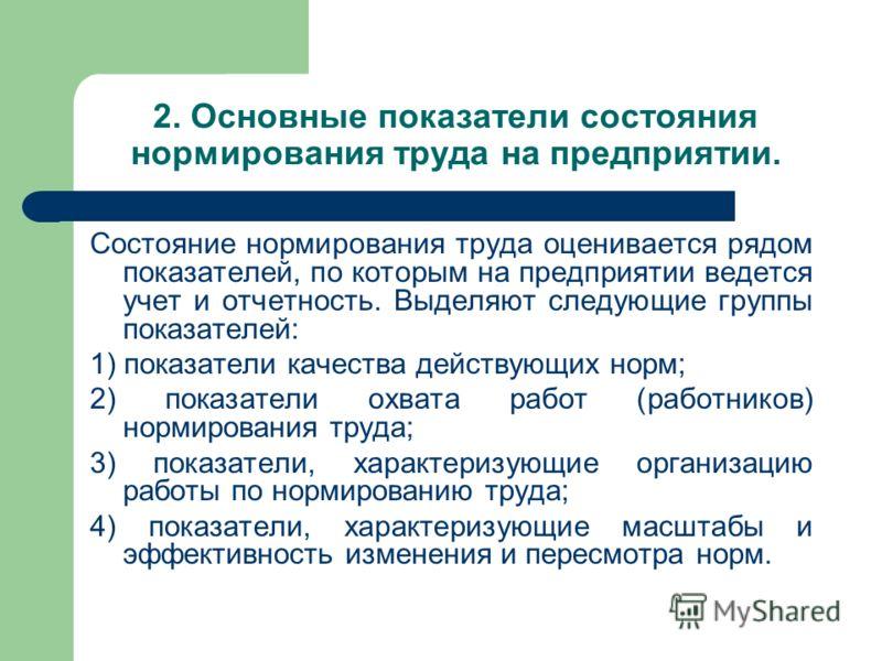 2. Основные показатели состояния нормирования труда на предприятии. Состояние нормирования труда оценивается рядом показателей, по которым на предприя