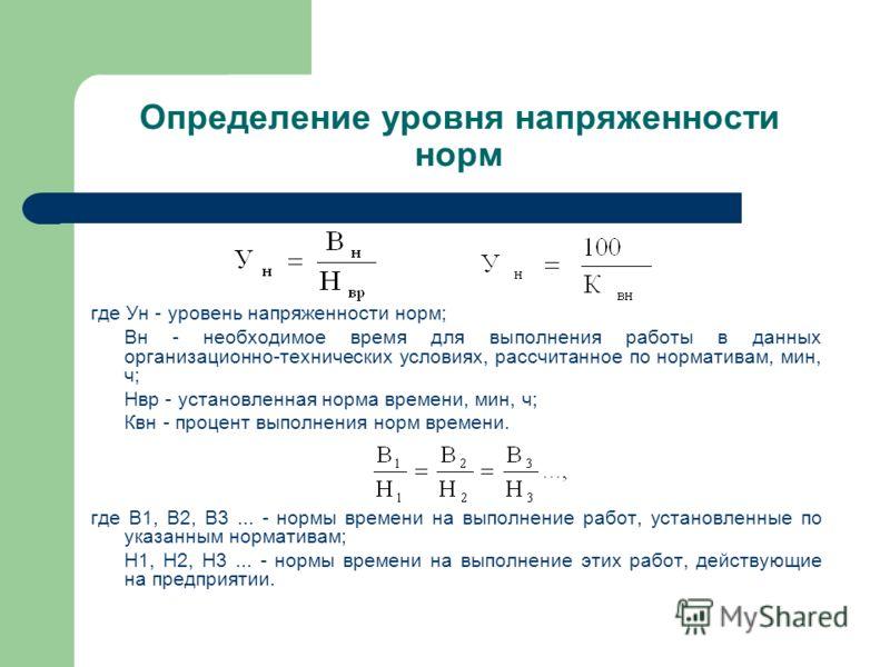 Определение уровня напряженности норм где Ун - уровень напряженности норм; Вн - необходимое время для выполнения работы в данных организационно-технических условиях, рассчитанное по нормативам, мин, ч; Нвр - установленная норма времени, мин, ч; Квн -