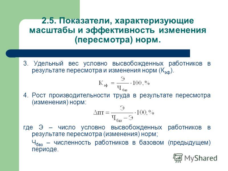 2.5. Показатели, характеризующие масштабы и эффективность изменения (пересмотра) норм. 3. Удельный вес условно высвобожденных работников в результате
