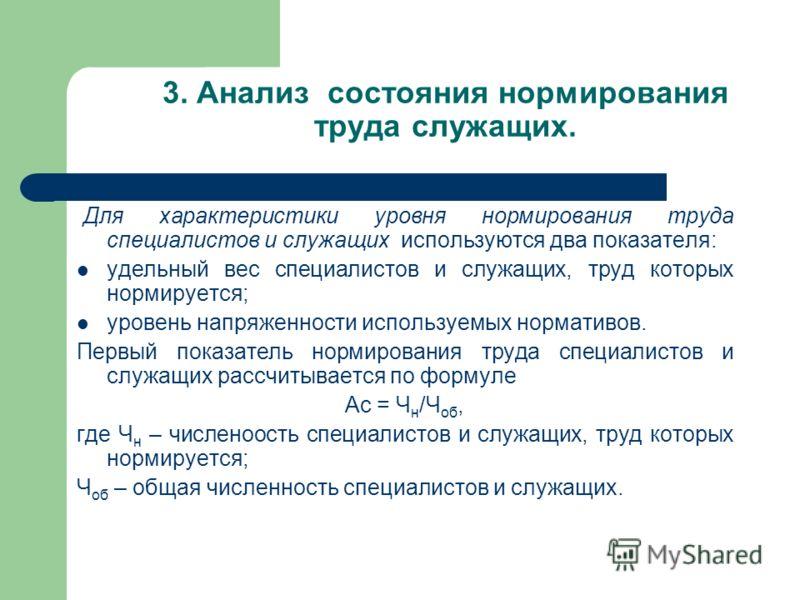 3. Анализ состояния нормирования труда служащих. Для характеристики уровня нормирования труда специалистов и служащих используются два показателя: уде