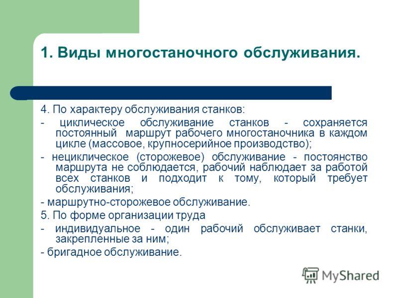 1. Виды многостаночного обслуживания. 4. По характеру обслуживания станков: - циклическое обслуживание станков - сохраняется постоянный маршрут рабоче