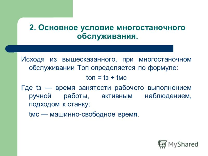 2. Основное условие многостаночного обслуживания. Исходя из вышесказанного, при многостаночном обслуживании Топ определяется по формуле: tоп = tз + tм