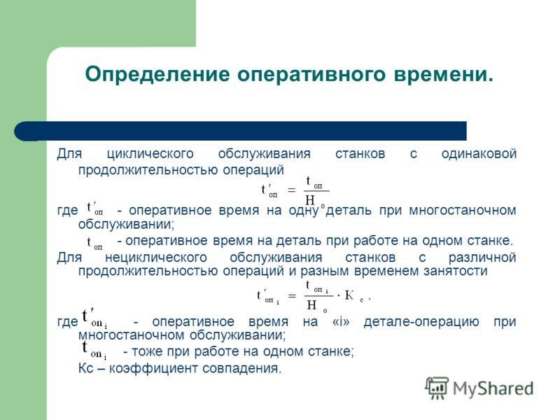 Определение оперативного времени. Для циклического обслуживания станков с одинаковой продолжительностью операций где - оперативное время на одну детал