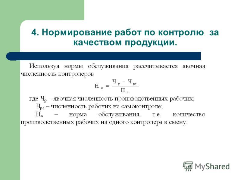 4. Нормирование работ по контролю за качеством продукции.