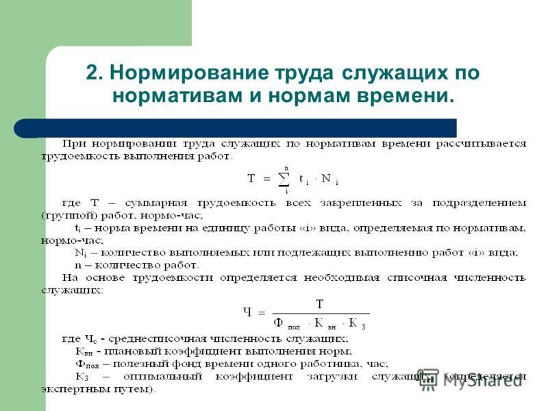 2. Нормирование труда служащих по нормативам и нормам времени.