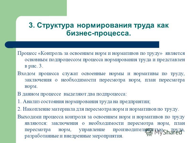 Процесс «Контроль за освоением норм и нормативов по труду» является основным подпроцессом процесса нормирования труда и представлен в рис. 3. Входом п